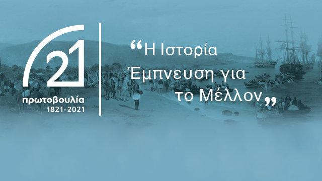 Πρωτοβουλία 1821 _ 2021