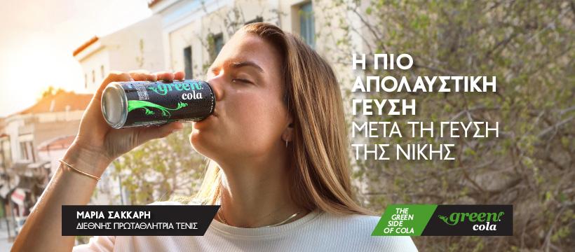 Green Cola_Maria Sakkari