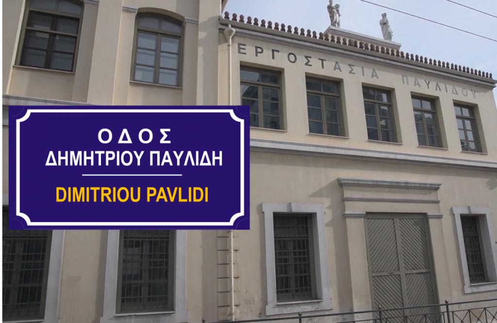 Οδός-Δημητρίου-Παυλίδη-4f-1280x833