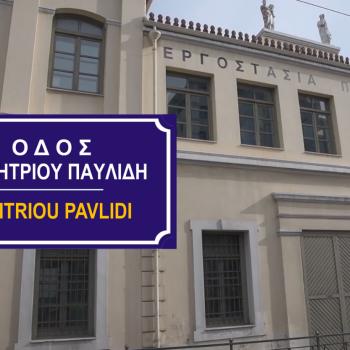 Οδός-Δημητρίου-Παυλίδη-4f-1280×833