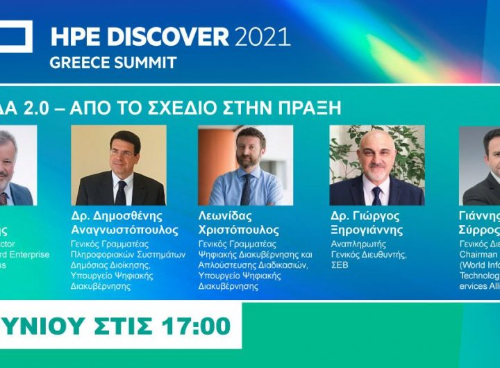 HPE DISCOVER 2021 GREECE SUMMIT