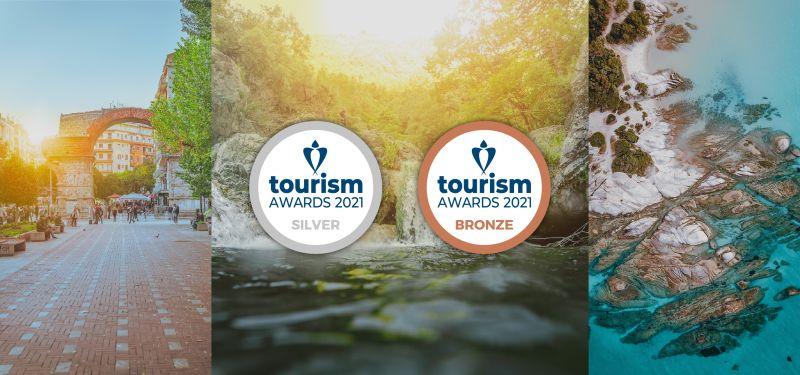 MSKM_Tourism-Awards