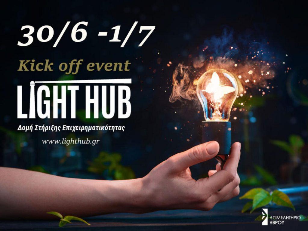 lighthub-1068x801